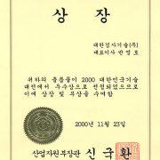 대한민국기술대전 – 산업자원부(2000년)
