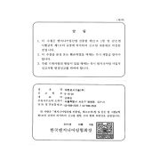 엔지니어링사업자회원수첩_1