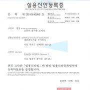 초음파 검사용 스캐너 – 등록 제20-0440399호