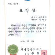 표창장 – 서울상공회의소(2012년)