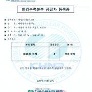 수력발전설비-150728