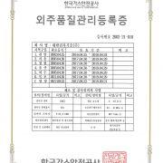 외주품질관리등록증(170927)2