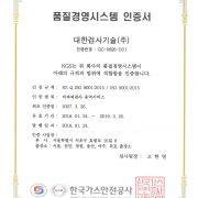 품질경영시스템 인증서(ISO)(1)