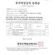 정비공사업체_등록증(A등급_울진원자력)-171010