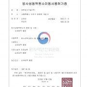 방사성동위원소허가증(14-8-53)-1