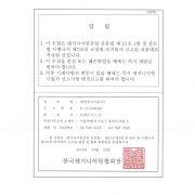 엔지니어링 회원수첩_페이지_2
