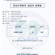 한수원 수력발전설비_한강수력본부A(2018.07.25)