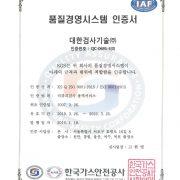 인증서 ISO(2022.03.25)_K (1)