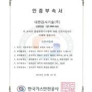 인증서 ISO(2022.03.25)_K (2)