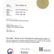특허증08(1919027)1111111