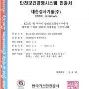 인증서 ISO(2023.03.03)_K (1)