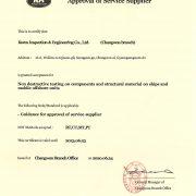 KR 선급 CERT_페이지_1